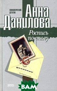 Роспись по телу  Серия: Психологический детектив  А. Данилова купить