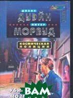 Убийца мозга: Космическая полиция  Серия: Стальная Крыса  Дуэйн Д,Морвуд П. купить