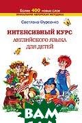 Интенсивный Курс Английского Языка для Детей: Английская Читайка  С. Фурсенко купить