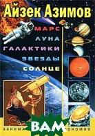 Марс. Луна. Галактики. Звезды. Солнце. Занимательная астрономия  А.  Азимов купить