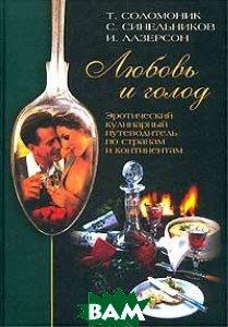 Любовь и голод. Эротический кулинарный путеводитель по странам и континентам.  И. Лазерсон купить