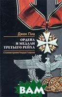 Ордена и медали Третьего рейха  Серия `Награды`  Джек Пиа купить