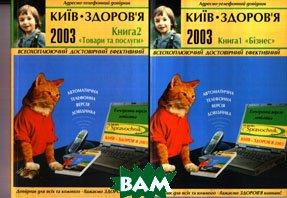 """Адресно-телефонний довідник """"Київ. Здоров'я 2003""""   купить"""