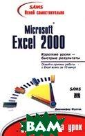 10 минут на урок Excel 2000  Фултон Дженифер купить