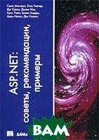 ASP.NET: советы, рекомендации, примеры  Скотт Митчелл, Стив Уолтер, Дуг Севен, Донни Мэк купить
