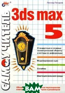 ����������� 3ds max 5  �. �������  ������