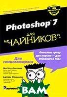 Photoshop 7 ��� `��������`   ��� ���-��������, ������� ��������� ������