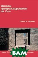 Основы программирования на С++. Серия C++ In-Depth, т. 1   Стэнли Б. Липпман купить
