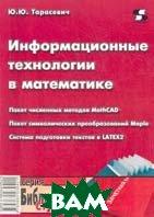 Информационные технологии в математике  Серия: Библиотека студента  Ю. Ю. Тарасевич купить