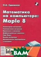 Математика на компьютере: Maple 8.  Серия: Библиотека студента  О. А. Сдвижков купить