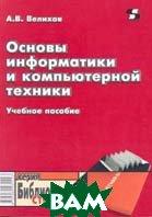 Основы информатики и компьютерной техники  Серия: Библиотека студента  А. Велихов купить