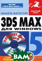 3DS MAX 5 ��� Windows: ������� � ����������� + CD.  