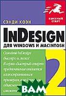 InDesign  для Windows и Macintosh Серия: Быстрый старт  Коэн С. купить