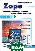 Zope. Разработка Web-приложений и управление контентом Серия: Для программистов   Спикльмайр С. купить