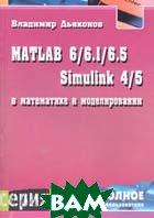 Matlab 6/6.1/6.5 + SIMULINK 4/5  в математике и моделировании Серия: Полное руководство  Дьяконов В.  купить