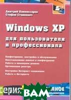 Windows XP для пользователя и профессионала  Серия: Полное руководство  Д. А. Коммиссаров купить