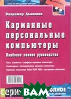 Карманные персональные компьютеры  Серия: Полное руководство   В. П. Дьяконов купить