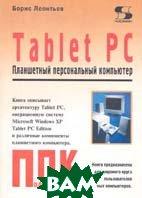 Tablet PC: Планшетный персональный компьютер   Б. К. Леонтьев купить