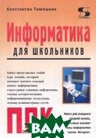 Информатика для школьников   К. С. Тимошкин купить