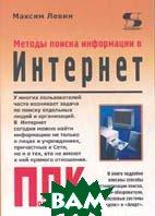 Методы поиска информации в Интернет   М. Д. Левин купить