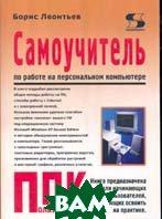 Самоучитель по работе на персональном компьютере   Б. Леонтьев купить
