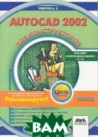 AutoCAD 2002 для конструкторов  Серия: Самоучитель  А. С. Уваров купить