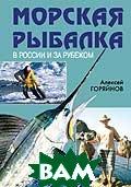 Морская Рыбалка в России и за Рубежом  А. Горяйнов купить