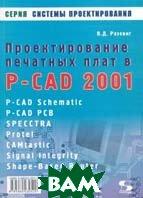 Проектирование печатных плат в P-CAD 2001. Серия `Системы проектирования`  В. Д. Разевиг купить