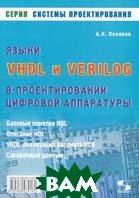 Языки VHDL и VERILOG в проектировании цифровой аппаратуры Серия: Системы проектирования  А. К. Поляков купить