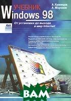 Windows 98. Учебник. 3-е издание  Кузнецов А. купить