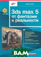 3ds max 5 от фантазии к реальности  Серия: Мастер_Медиа_  Б. Кулагин купить