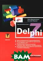 Программирование в Delphi 7(c дискетой)  Серия: Мастер программ  Дарахвелидзе П. купить