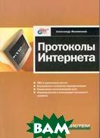 Протоколы Интернета  Серия: Мастер систем  А. Ю. Филимонов купить