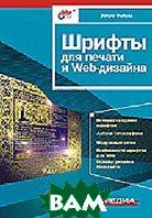 Шрифты для печати и Web-дизайна  Энтони Файола купить