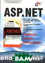 ASP.NET: Перевод с английского.  Макдоналд М. купить