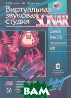 Виртуальная звуковая студия Sonar  Серия: Компьютер и творчество  Р. Петелин купить