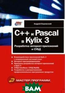 C++ и Pascal в Kylix 3 / Разработка интернет-приложений и СУБД /  Серия: Мастер программ  А. Боровский купить