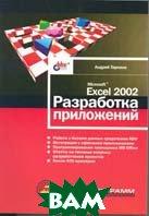 Microsoft Excel 2002. Разработка приложений  Серия: Мастер программ  А. Гарнаев купить