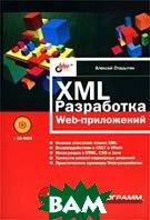 XML. Разработка Web-приложений (с CD-ROM) Серия: Мастер программ  А. Старыгин купить