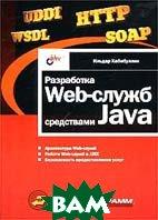 Разработка Web-служб средствами Java  Серия: Мастер программ  Ильдар Хабибуллин купить