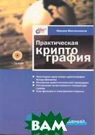 Практическая криптография (+ CD).  Серия: Мастер решений  Масленников М.Е. купить
