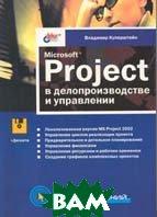 Microsoft Project в делопроизводстве и управлении  Серия: Мастер решений  В. И. Куперштейн купить
