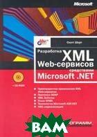 Разработка XML Web-сервисов средствами Microsoft. Net (с CD-ROM) Серия: Мастер программ  С. Шорт купить
