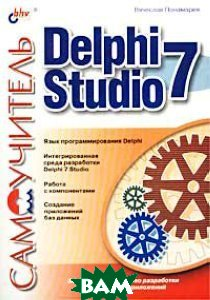 Самоучитель Delphi 7 Studio   В. А. Понамарев купить