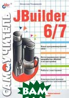JBuilder 6/7  Самоучитель  В. Понамарев купить