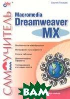 ����������� Macromedia Dreamweaver MX   �. �. ������� ������