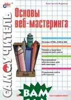 Основы веб-мастеринга  Самоучитель  К. В. Жаринов купить