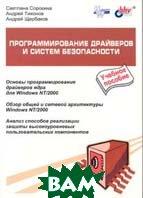 Программирование драйверов и систем безопасности    С. Сорокина купить