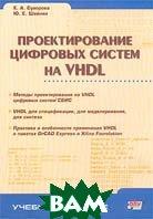 Проектирование цифровых систем на VHDL Учебное пособие  Суворова Е.А. купить