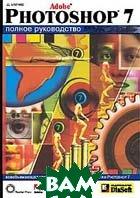 Adobe Photoshop 7. Искусство допечатной подготовки  Дэвид Блатнер, Брюс Фрейзер купить